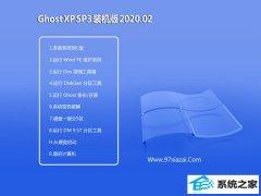 深度技术WindowsXP 最新春节装机版 v2020.02