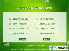 深度技术Win7 完整春节装机版64位 v2020.02