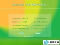 深度技术Ghost Win7 32位 快速春节装机版 v2020.02