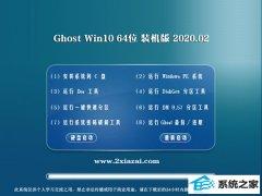 深度技术Win10 Ghost 64位 体验春节装机版 v2020.02