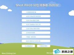 深度技术Win10 超纯春节纯净版32位 v2020.02