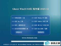 深度技术Window10 v2020.02 64位 精英春节纯净版