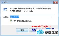 大神设置win8系统禁止执行.bat格式文件来保护系统安全的教程?
