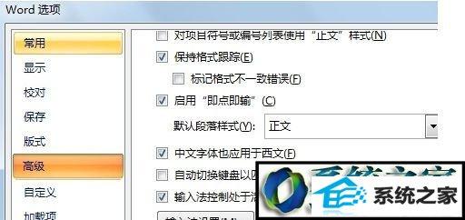 win8系统笔记本word无法切换输入法的解决方法