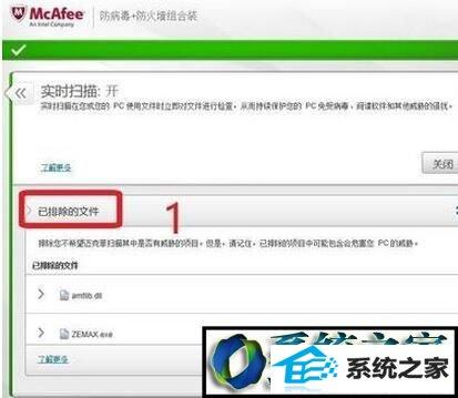 win8系统mcafee将文件设置为安全的操作方法