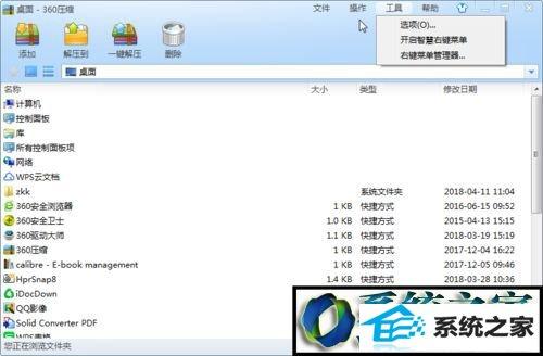 win8系统用360压缩软件解压文件的操作方法
