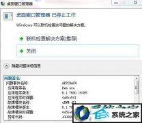 """老司机处理win8系统下载64位旗舰版电脑开机提示""""桌面窗口管理器已停"""