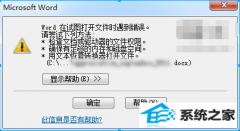 大师帮您win8系统打开word文档遇到错误的问题?