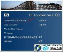 帮您解决win8系统安装Loadrunner的步骤?
