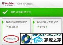 技术编辑修复win8系统mcafee将文件设置为安全的教程?