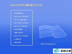 系统之家WindoXP  增强装机版 v2020.03