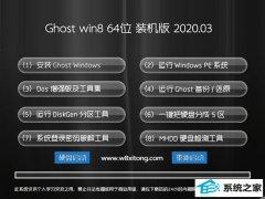 系统之家Window8.1 推荐装机版64位 v2020.03