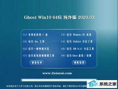 系统之家Window10 64位 免费纯净版 v2020.03
