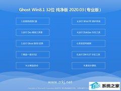 系统之家Windows8.1 32位 增强纯净版 v2020.03