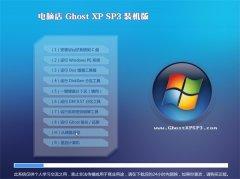 电脑店Windows xp 稳定装机版 2021.04