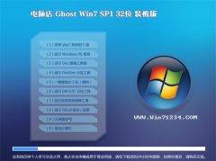 电脑店Win7 极速装机版 2021.04(32位)