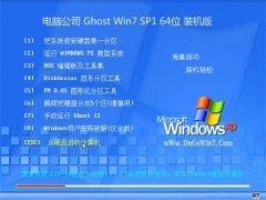 电脑公司Win7 清爽装机版64位 2021.04