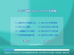 999宝藏网WinXP 万能装机版 2021.04