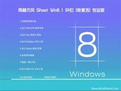 雨林木风Ghost Win8.1 64位 企业装机版 2021.04
