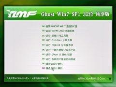 雨林木风Ghost Win7 32位 通用纯净版 2021.04
