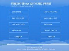 深度技术Win10 清爽纯净版 2021.04(32位)