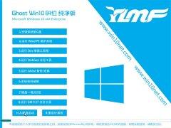 雨林木风Windows10 64位 万能纯净版 2021.04
